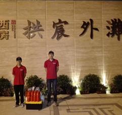 杭州鑫贤置业有限公司西房拱宸