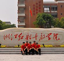 浙江红船干部学院