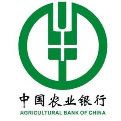 新津-中国农业银行