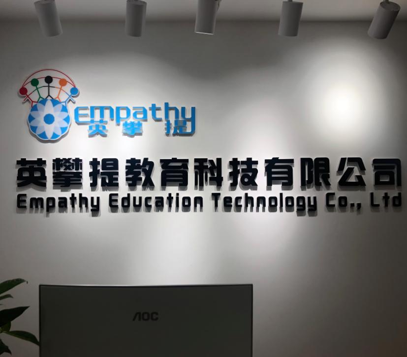 成都-英攀提教育科技有限公司