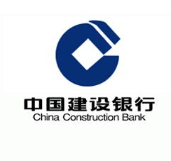 成都-中国建设银行